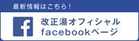 改正湯オフィシャルfacebookページ