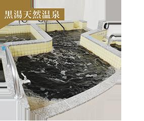 黒湯天然温泉