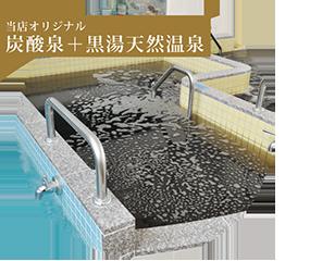 当店オリジナル炭酸泉+黒湯天然温泉