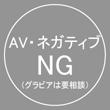 AV・ネガティブNG(グラビアは要相談)